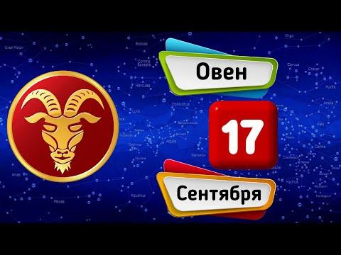Гороскоп на завтра /сегодня 17 Сентября /ОВЕН /Знаки зодиака /Ежедневный гороскоп на каждый день