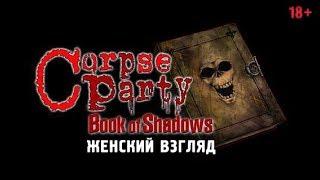 [16+] Длинные черные волосы... [Corpse Party: Book of Shadows - #2]