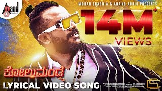 Kolumande || Kannada HD Lyrical Video || Chandan Shetty || Anand Audio || Murali Master ||