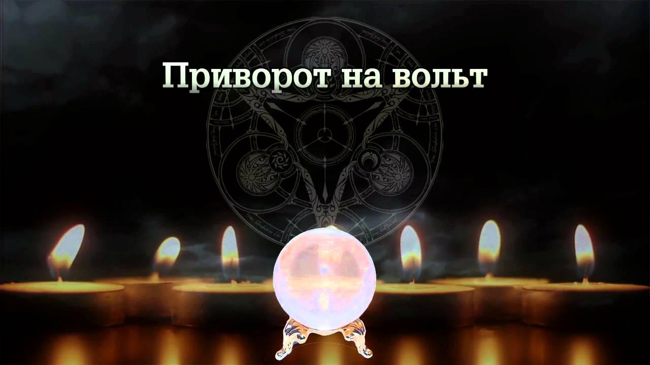 лианна магия приворот