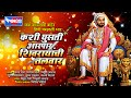 Download Top 10 Shivrayanchi Talwar | Shivaji Maharaj Jayanti | Jawa Kadhaychi Baher Tichi Chamchamti Dhaar MP3 song and Music Video