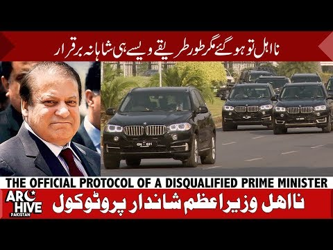 The official protocol of a disqualified Ex-Prime Minister Nawaz Sharif