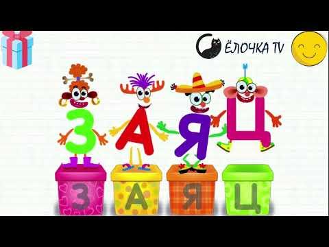 Мультик для детей. Изучаем алфавит, буквы и учимся читать (2 Серия).