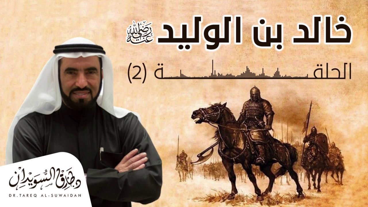 من هو والد خالد بن الوليد د طارق السويدان Youtube