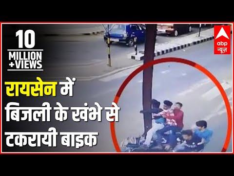 MP: रायसेन में बैलेंस बिगड़ने से बिज | ABP News Hindi