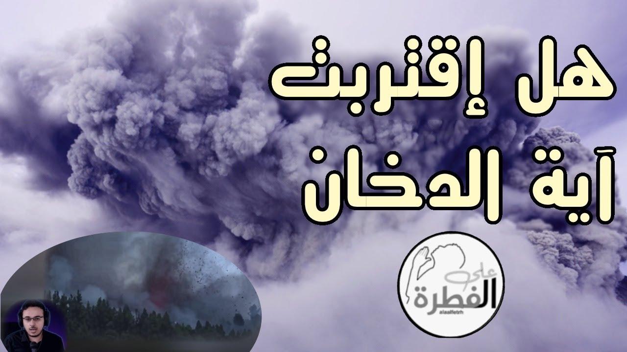 ماذا بعد الكوارث المتتابعة بركان وفيضان   هل اقتربت آية الدخان