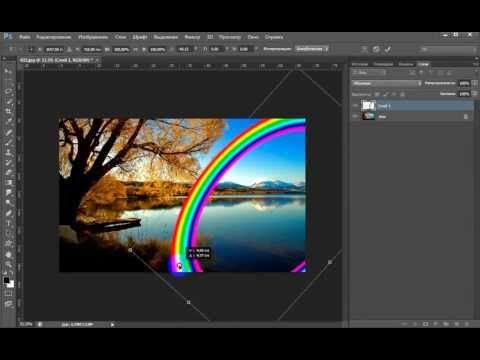 Создание радуги в Adobe Photoshop CS6