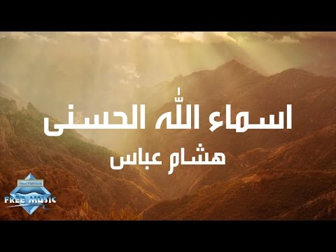 Hisham Abbas - ِAsmaa Allah Al Hosna (Lyrics) | (هشام عباس - اسماء الله الحسنى (كلمات mp3 download
