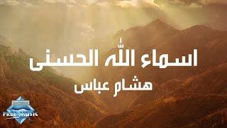 Hisham Abbas - ِAsmaa Allah Al Hosna (Lyric v) | (هشام عباس - اسماء الله الحسنى (كلمات