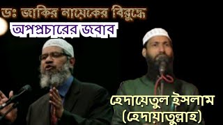 Gambar cover ডঃ জাকির নায়েকের বিরুদ্ধে অপপ্রচারের জবাব | হেদায়াতুল ইসলাম | হেদায়াতুল্লাহ | Hedayatullah
