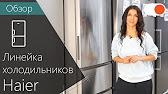 Бирюса Пробита морозильная камера - YouTube