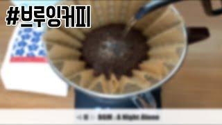 BREWING COFFEE(칼리타웨이브)