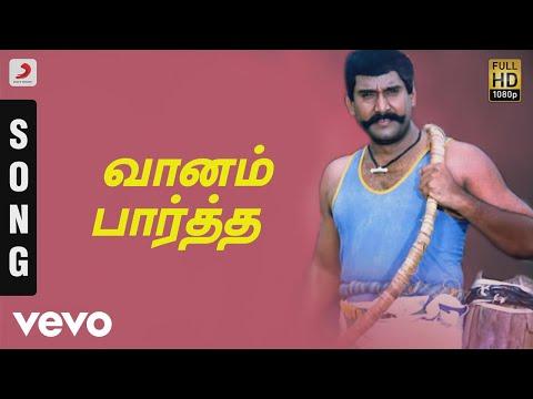 Karisakattu Poove - Vaanam Paartha Tamil...