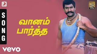 Karisakattu Poove - Vaanam Paartha Tamil Song | Ilaiyaraaja