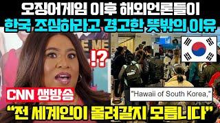 해외 언론 대서특필!! 오징어게임에 빠진 외국인들이 한…