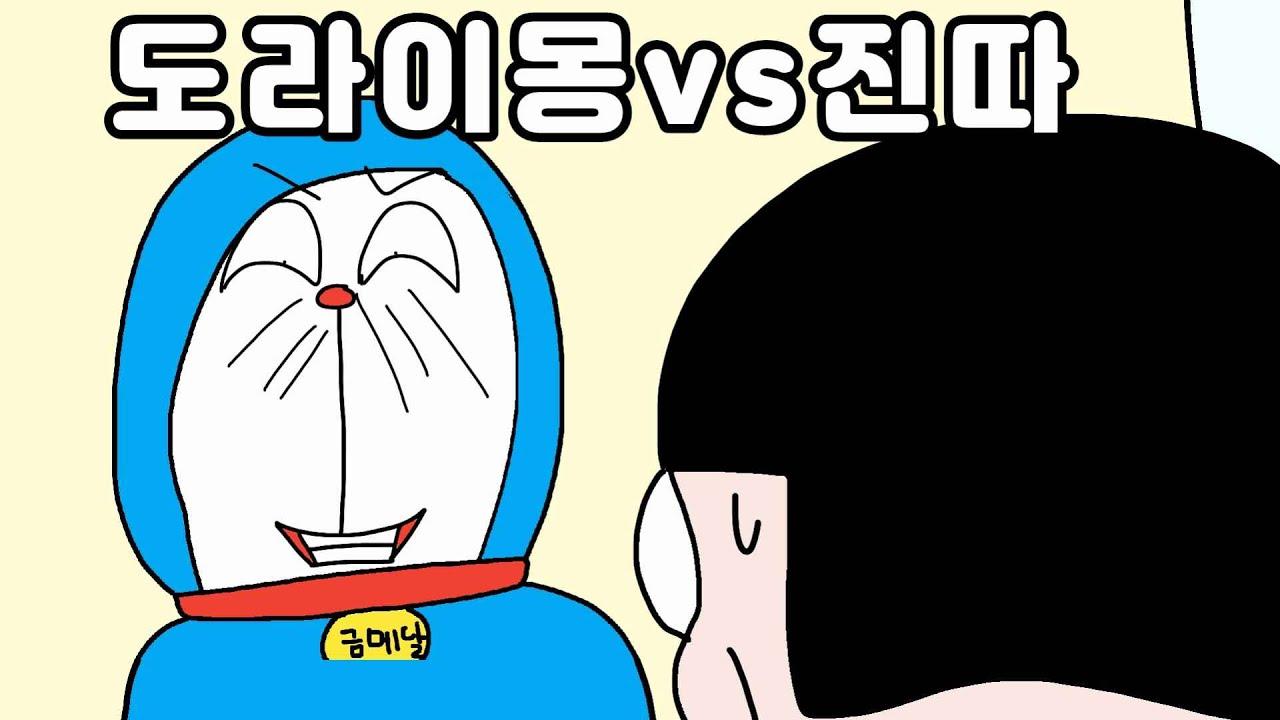 (동심파괴 주의) 도라이몽과 진따