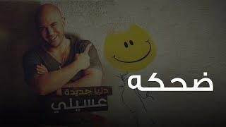 محمود العسيلى - ضحكه | Mahmoud El Esseily - Dehkah
