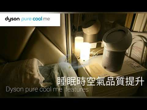 Dyson pure cool me features review