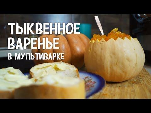 Варенье из тыквы с апельсином в мультиварке