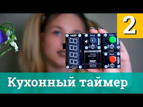 Проект 2. Кухонный таймер — Arduino проекты за 120 секунд