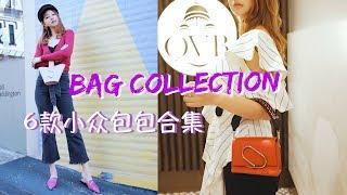 小众包包合集  六款小众包包分享  handbag collection  Sarahs look