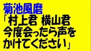 菊池風磨「村上君 横山君、今度すれ違ったら声をかけてください」 thumbnail