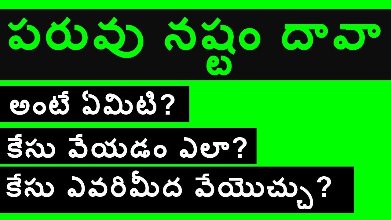 Summons Meaning In Telugu What Happens If You Get Summoned To Court And Don T Go Youtube