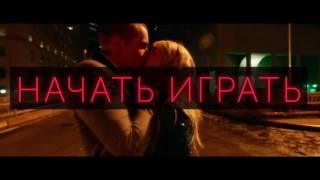 НЕРВ - [ОБЗОР] фильма