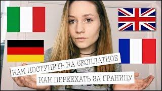 видео Поступить в иностранный институт после 11 класса школы - учиться за границей бесплатно ALCHNOST