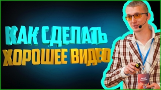 Матвей Северянин: Как сделать хорошее видео?(Лучшие курсы по заработку в одном месте - http://youtubeschool.ru/8 Школа YouTube - http://youtubeschool.ru Книга
