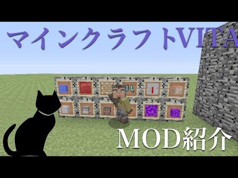 マインクラフト VITA  MOD紹介3