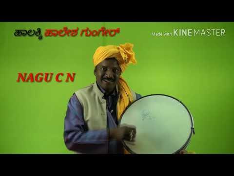 Halakki Halesh Gunger Janapada Songs NAGU C N