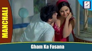 Gham Ka Fasana - Leena, Kishore Kumar - Leena Chandavarkar, Sanjeev Kumar