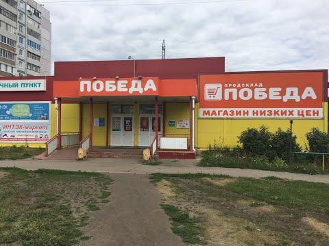 Магазин Победа в Ульяновске, низкие цены!