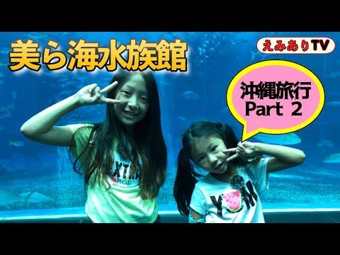 【沖縄旅行 Part 2】絶対行かなきゃ!美ら海水族館!☆ 【Part 2】Summer Family Fun Trip 2019 - OKINAWA - Churaumi Aquarium