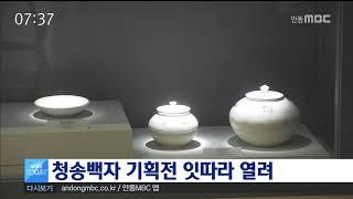 [안동MBC뉴스]청송백자 기획전, 안동.서울에서 잇따라…