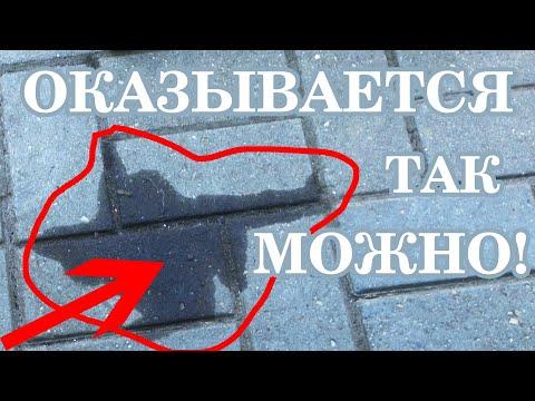 Как очистить тротуарную плитку от машинного масла