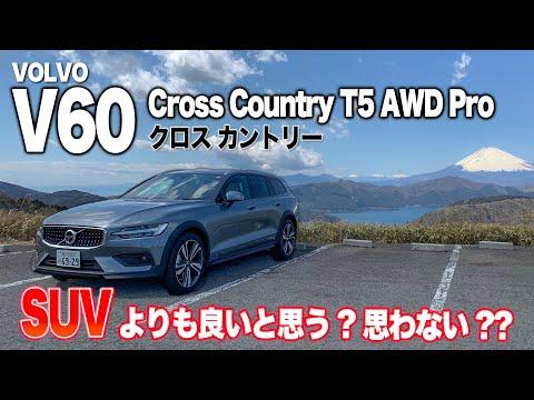 この実力あればSUVいらずじゃない…?どう? VOLVO V60 CrossCountry T5 AWD  E-CarLife with YASUTAKA GOMI 五味やすたか Test drive