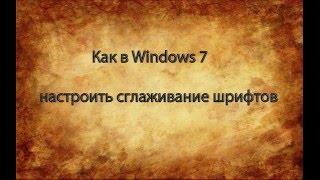 сглаживание шрифтов в Windows 7