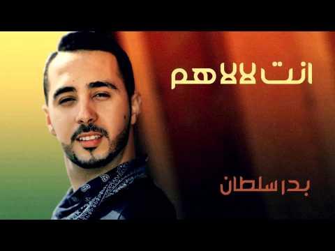 Badr Soultan - Nti Lallahom (Official Audio) | بدر سلطان - انت لالاهم