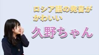 久野美咲のスパシーバの発音がかわいい 久野美咲 検索動画 44