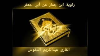 رواية ابن جماز عن أبي جعفر - سورة التوبة ( القارئ عبدالكريم الدغوش )