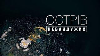 Остров неравнодушных - документальный фильм к третьей годовщине Революции Достоинства