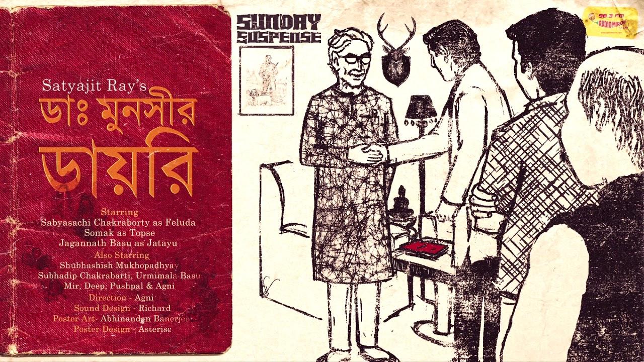 Download #SundaySuspense   Feluda   Dr  Munshi-r Diary   Satyajit Ray   Mirchi Bangla