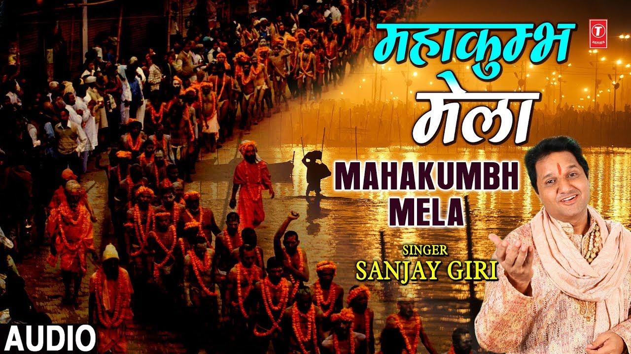 Melodious Kumbh Bhajan for Ardh Kumbh 2019