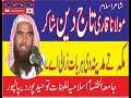 moulana qari taj din shakir at jamia al khansa islamia lilbanat t  Picture