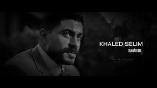 حالات واتس خالد سليم | موهوم