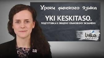 Экзамен YKI - testi: Keskitaso. Как сдать?