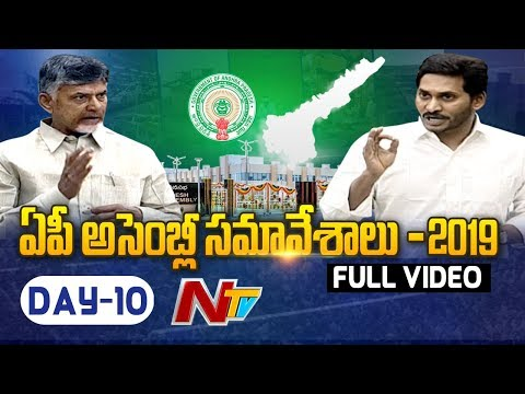 AP Assembly Budget Sessions 2019 LIVE | Day-10 | Andhra Pradesh Assembly Sessions Live | NTV Live
