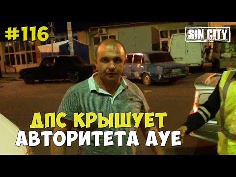 ГОРОД ГРЕХОВ 116